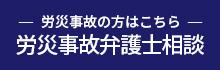 福岡労災事故弁護士相談 アジア総合法律事務所